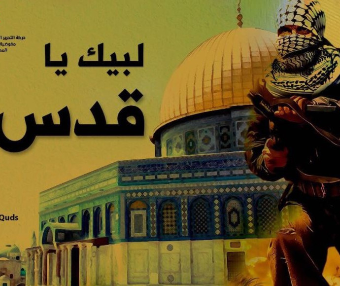 כרוזים המופצים ברשתות החברתיות ברשות הפלסטינית בעקבות הודעת טראמפ הצפויה