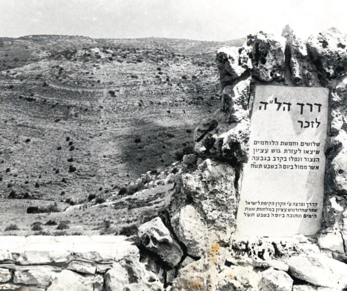 אנדרטת הל''ה