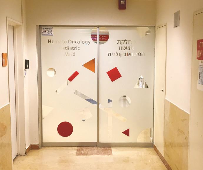 המחלקה האונקולוגית במרכז הרפואי שיבא