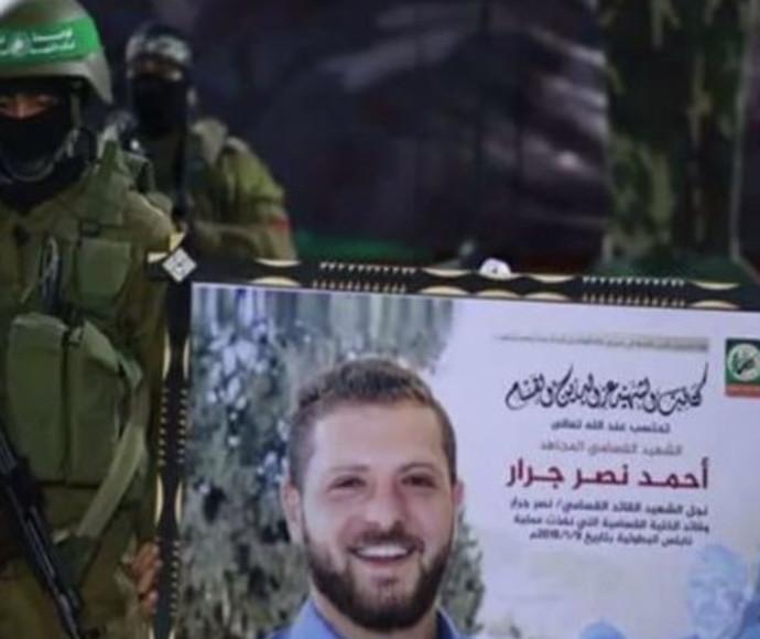 חמאס עם תמונתו של אחמד ג'ראר