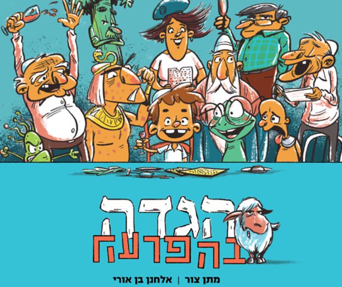 הגדה בסהפרעה - עטיפת הספר - עיצוב אלחנן בן אורי
