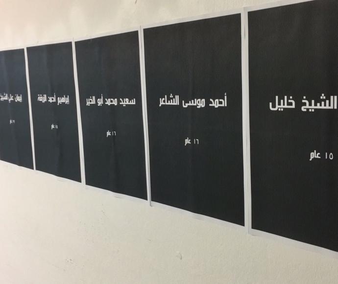 שלטים בבצלאל עם שמות ההרוגים בעזה