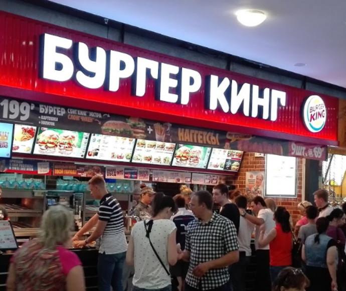 ברגר קינג, רוסיה. צילום: גוגל מפס