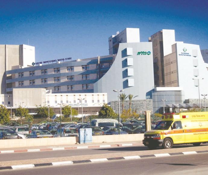 בית החולים סורוקה