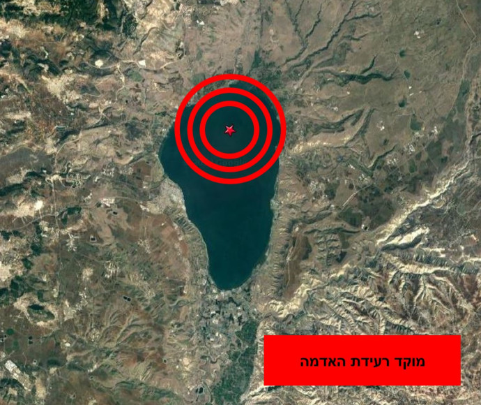 רעידת אדמה בכינרת