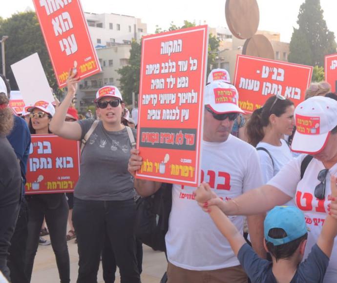 הפגנה נגד הרפורמה בחינוך המיוחד