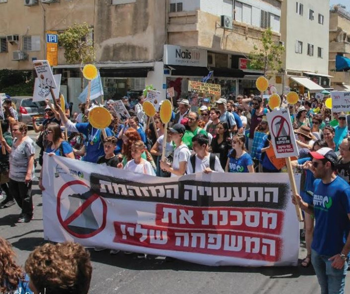 הפגנה נגד המפעלים המזהמים בחיפה