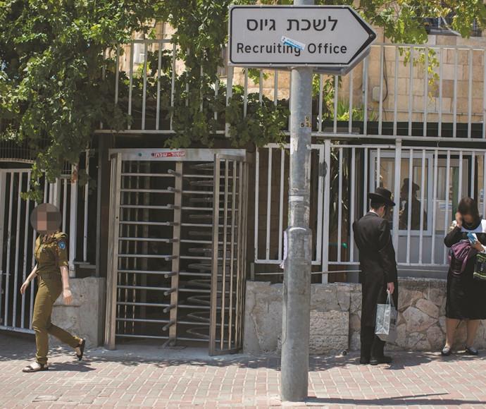 לשכת גיוס בירושלים