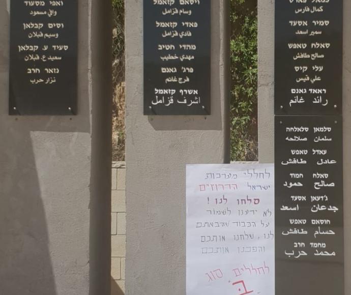 בית הקברות הצבאי בבית ג'אן