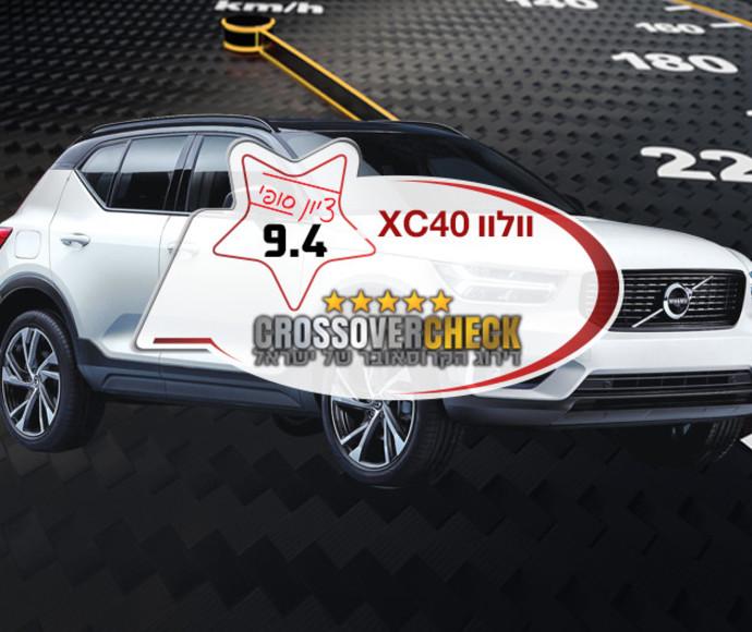 וולוו XC40