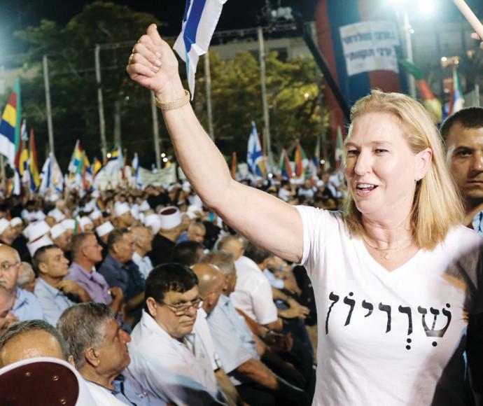 ציפי לבני במהלך העצרת בכיכר רבין