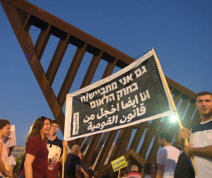 הפגנה נגד חוק הלאום בתל אביב, צילום: אבשלום ששוני