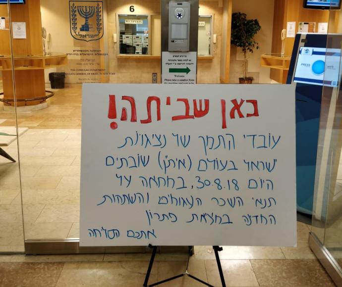 שלט שנתלה בקונסוליית ישראל בניו יורק