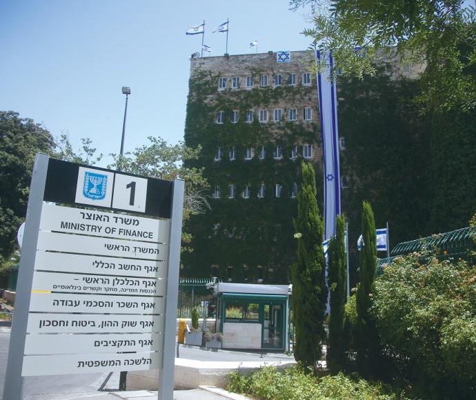 ירושלים, בניין משרד האוצר