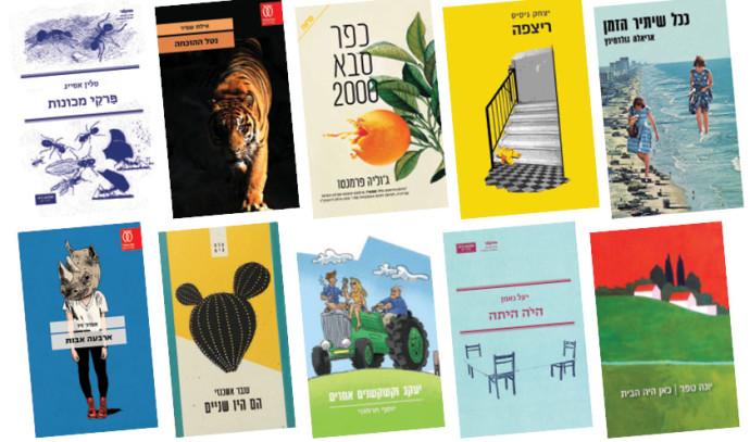 סופרים ישראלים חוזרים למקומות בהם גדלו
