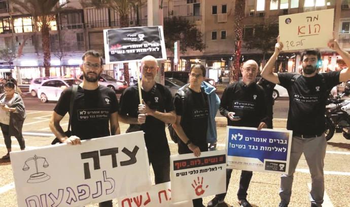 הפגנה נגד אלימות נגד נשים