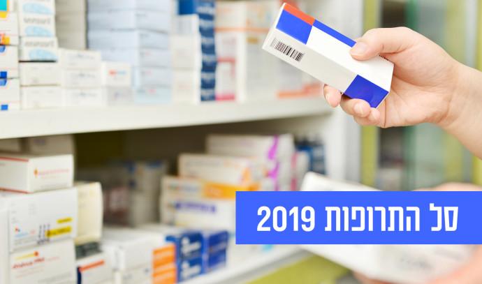 סל התרופות 2019