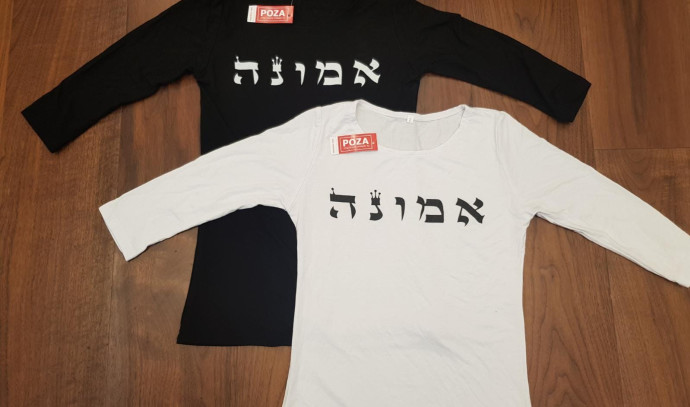 חולצה עם הכיתוב אמונה