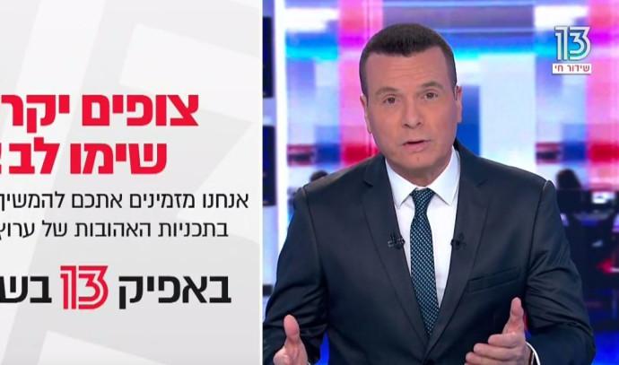 יעקב אילון בערוץ הממוזג של רשת ועשר