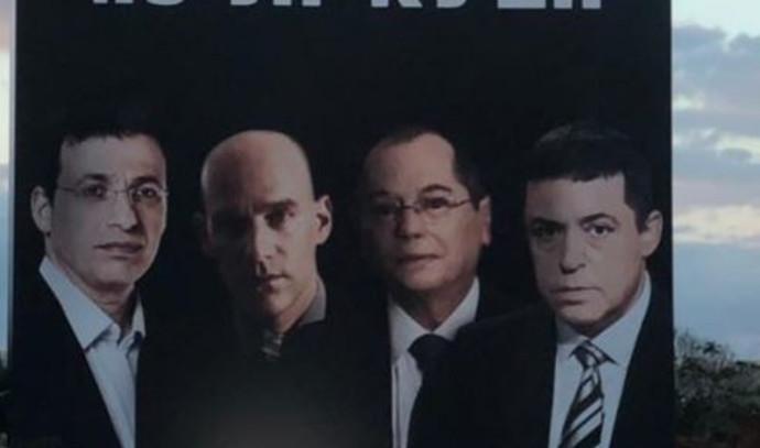 שלט החוצות נגד העיתונאים בנתיבי איילון