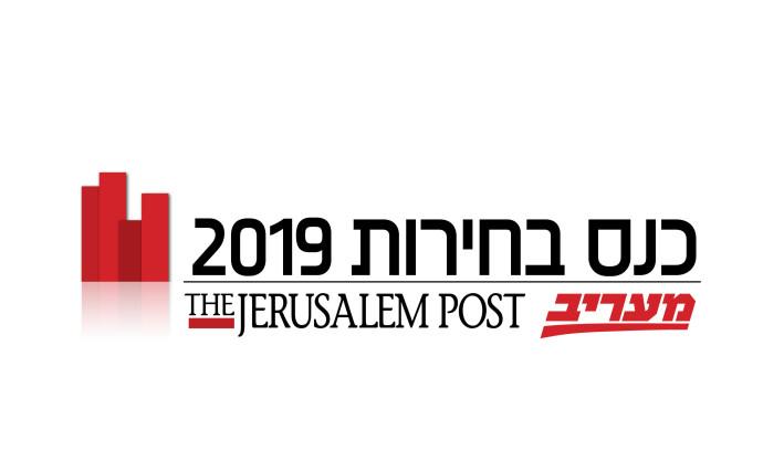 לוגו כנס בחירות 2019
