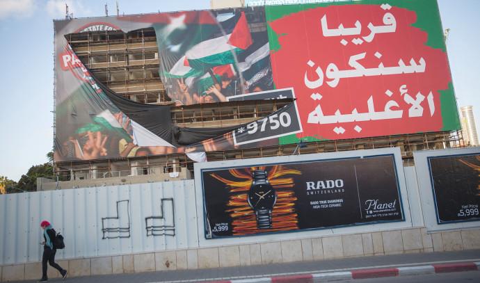 """כרזה של """"מפקדים למען ביטחון ישראל"""" שקוראת להיפרדות מהפלסטינים"""
