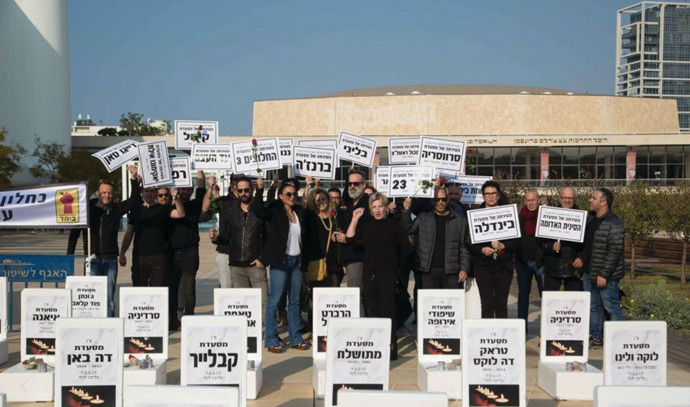 מחאת המסעדנים בתל אביב