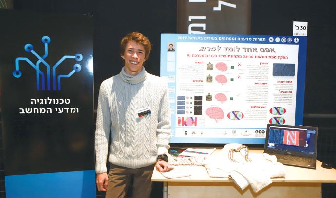 מיכאל כפיר פרידריך מציג את הסוודר החכם