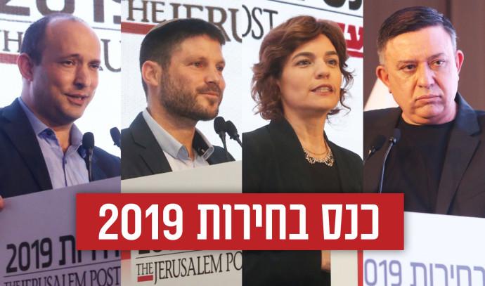 כנס בחירות 2019