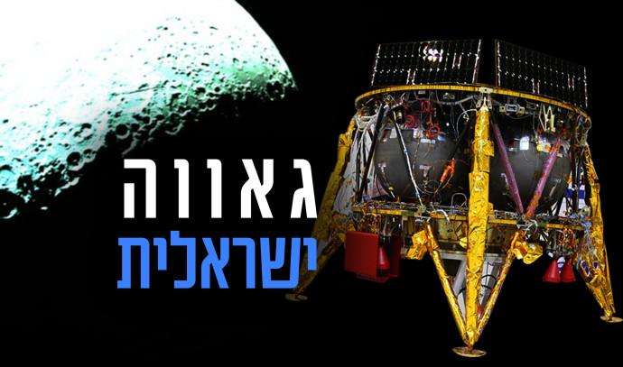 """""""בראשית"""", spaceIL, החללית הישראלית הראשונה"""