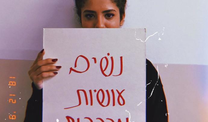 העלאת המודעות לאלימות כלפי נשים