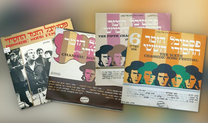 מקבץ מתקליטי הפסטיבל הזמר החסידי