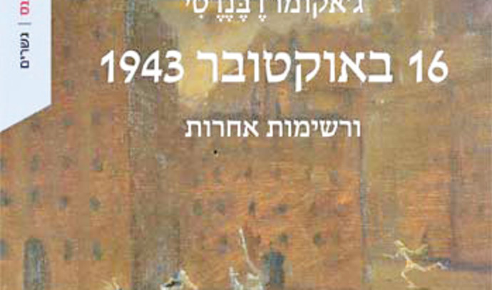 """""""16 באוקטובר 1943 ורשימות אחרות"""""""