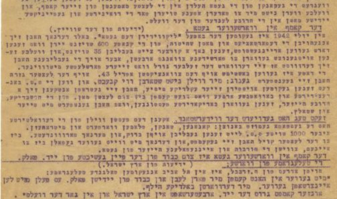 תמונה מאחד העיתונים שהודפסו במחתרת
