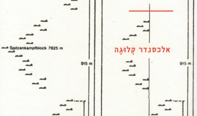 """""""הפצצת הלברשטאדט בשמונה באפריל 1945"""""""