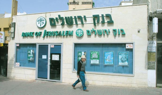 סניף בנק ירושלים