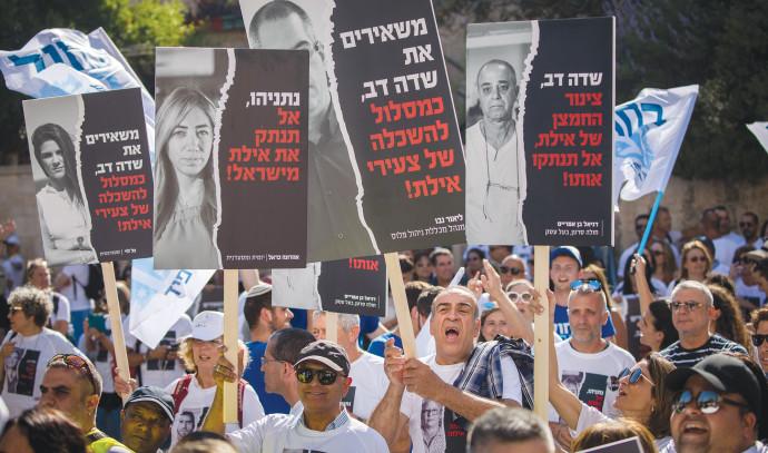הפגנה נגד סגירת שדה דב
