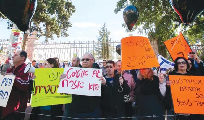 הפגנה של הורים לילידם עם צרכים מיוחדים, ארכיון