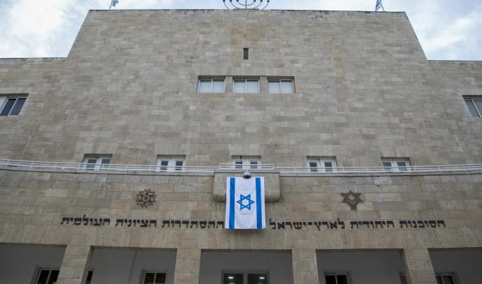 הסוכנות היהודית
