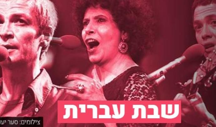 שבת עברית ב-103FM