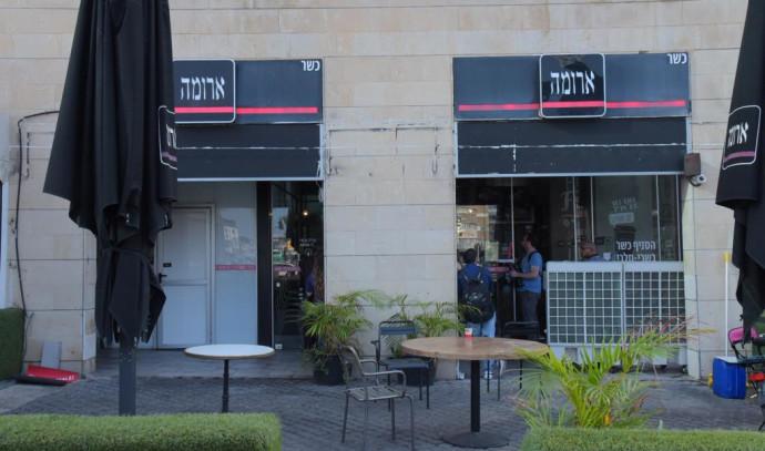 סניף ארומה תל אביב בדרך בגין