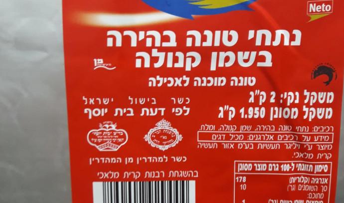 נתחי טונה שנלקחו מסניף ארומה תל אביב