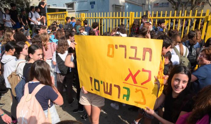 """הפגנה נגד גירוש ילדי עובדי זרים וילדיהם בבית הספר """"גבריאלי"""" בת""""א"""