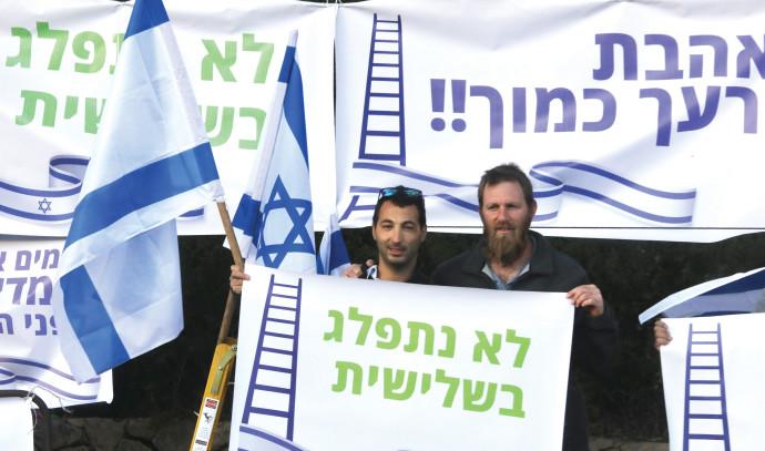 מחאה למען ממשלת אחדות