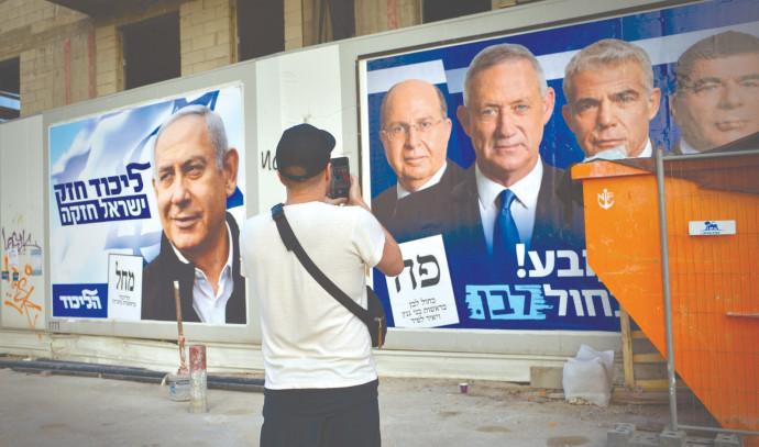קמפיין בחירות