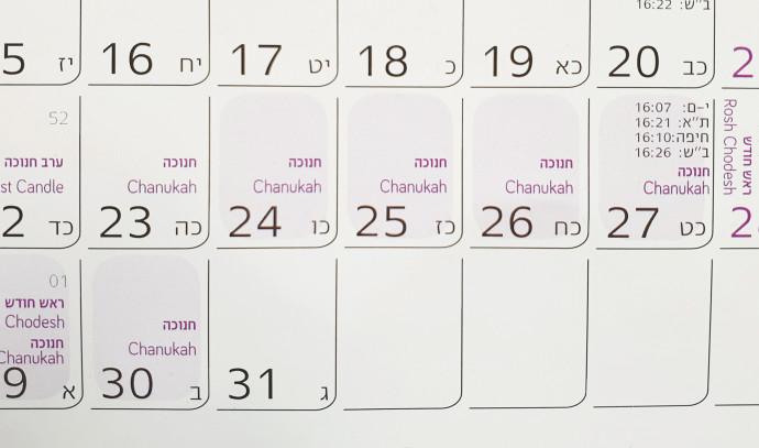 לוח שנה חנוכה