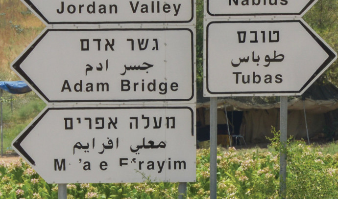 חיילים בבקעת הירדן