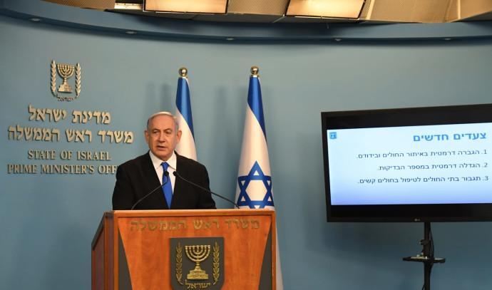 הצהרת ראש הממשלה בנימין נתניהו בנושא נגיף הקורונה