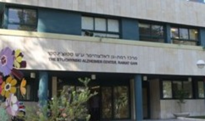מרכז רמת גן לאלצהיימר