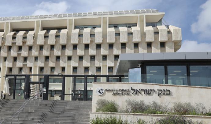 בנק ישראל, ארכיון
